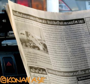 Thai787news