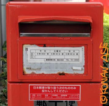 Japan_post