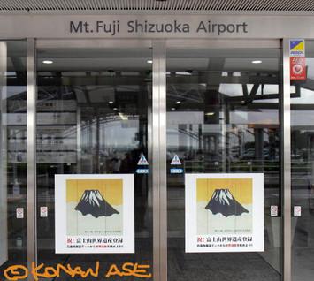 Mt_fuji_shizuoka_1