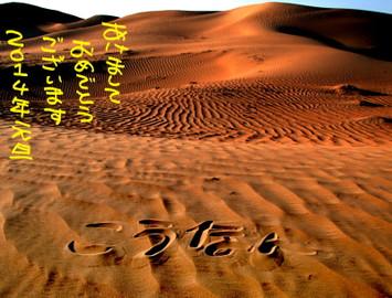 Desert2014