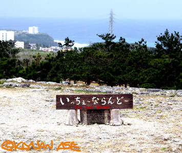 Keep_off_okinawa