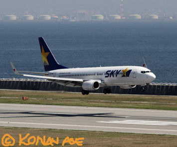 Sky_marin_air
