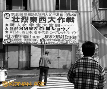 Kyoto1980_004