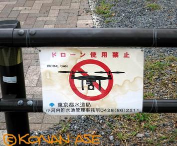 Drone_ban_19_1