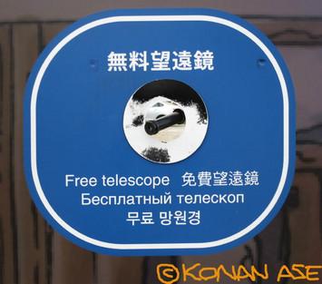 Free_telescope_1