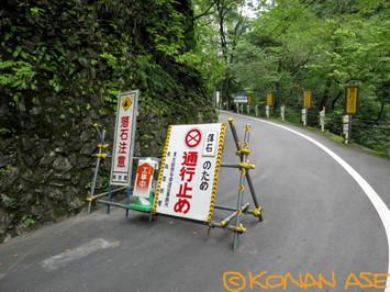 Road_closed_67_1