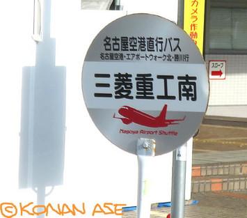 Aoi_busstop_002_1