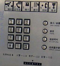 chinaphone01