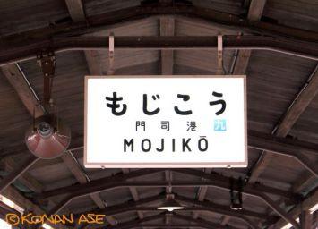 Mojiko_001_1