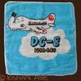 日本航空DC-8退役記念タオル