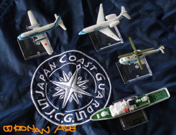 海上保安庁の翼