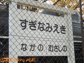 Suginami_001