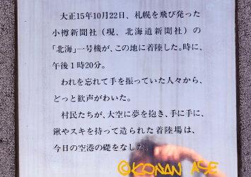 Hokkai1go_2