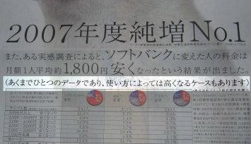 Softbank_1