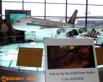 A380display