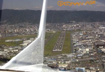 Yao_airport