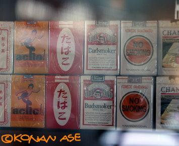 Cigarette_002
