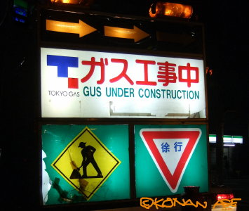 Tokyo_gus