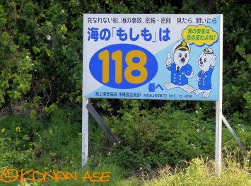 Call118