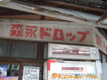 Morinaga_drop