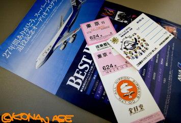Boarding_pass_001