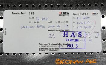 Boarding_pass_003