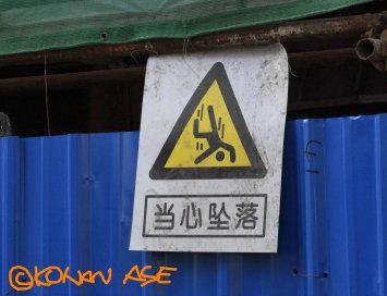 Warning_001