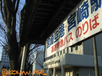 Miyazaki_bus