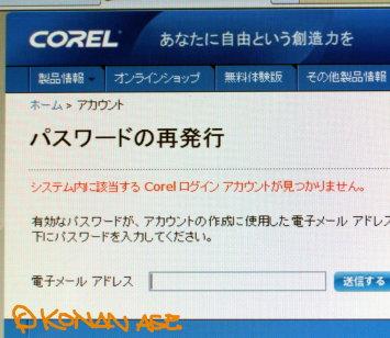 Corel_002_1