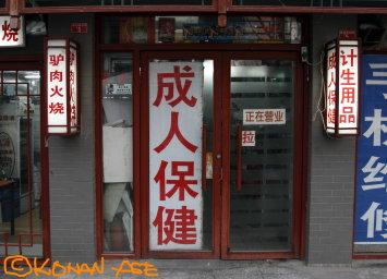 Beijing_001