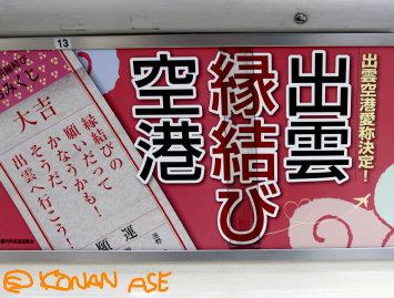 Izumo_ap