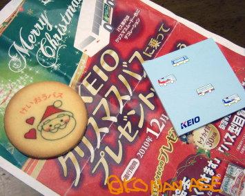 Keio_christmas