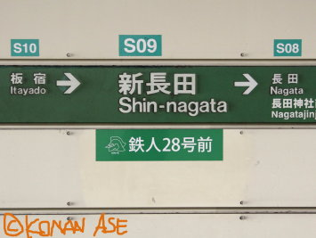 Tetsujin28_004