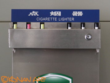 China_lighter_001