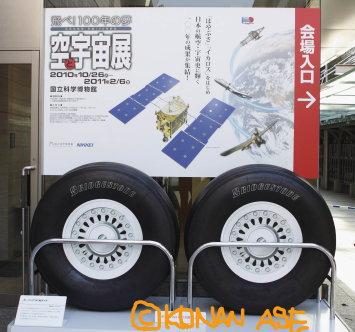 787_tire_001