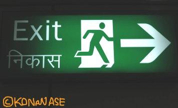 Exit2012_002