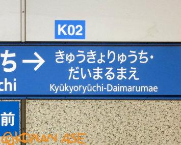 Q_kyouryuchi_mae