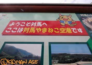 Tsushima_001