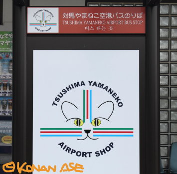 Tsushima_004