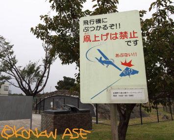 No_kite