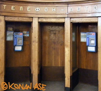 Moskva_phone