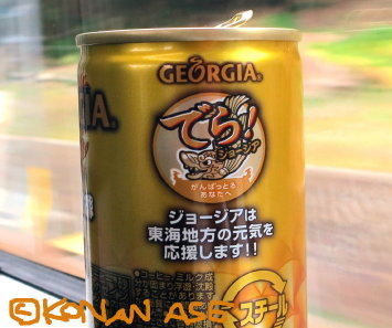 Canned_coffee_003