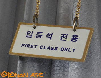 First_class_only