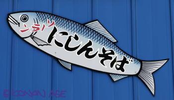 Nishinsoba01